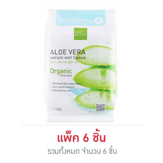 Baby Bright ทิชชู่เช็ดหน้า Aloe Vera 25 แผ่น