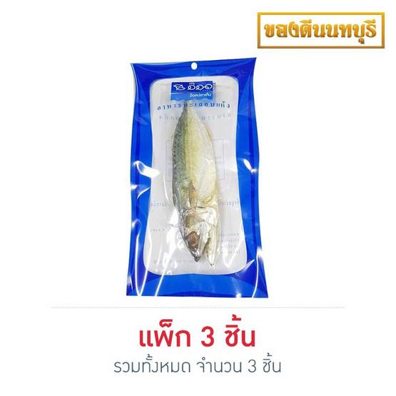 ปลาทูเค็มอบโอโซน 100 กรัม แพ็ก 3