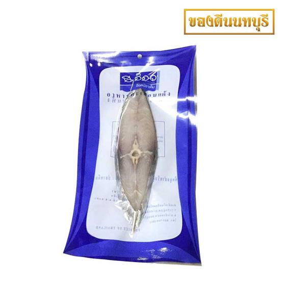 ปลาอินทรีเค็มอบโอโซน 90 กรัม