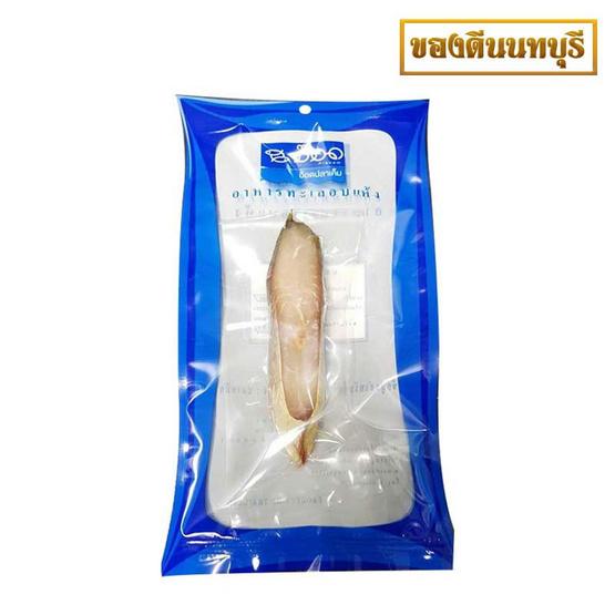ปลากุเลาเค็มอบโอโซน 60 กรัม