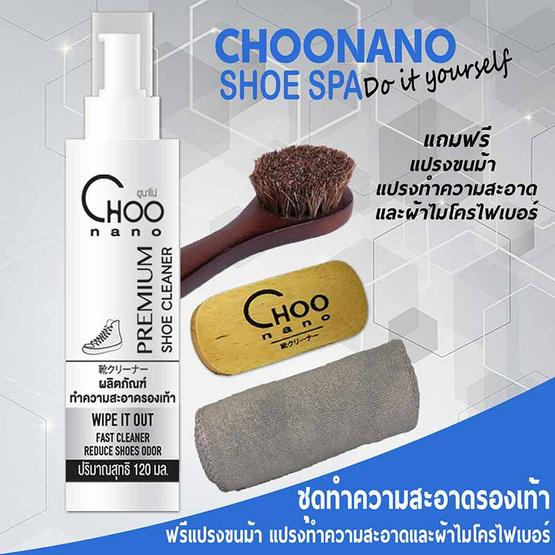 CHOONANO น้ำยาทำความสะอาดรองเท้า น้ำยาซักแห้งรองเท้า แถมฟรีแปรงขัดและผ้าไมโครไฟเบอร์