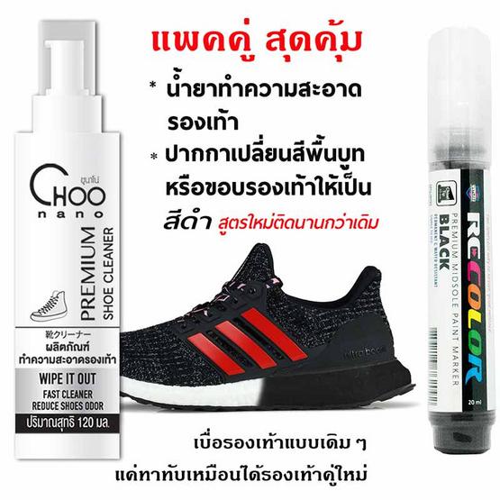 CHOONANO น้ำยาความสะอาดรองเท้า น้ำยาซักรองเท้า ซักแห้งรองเท้า + ปากกาแก้พื้นโฟมเหลือง พื้นยางเหลือง Sneaker Pen (สีดำ)