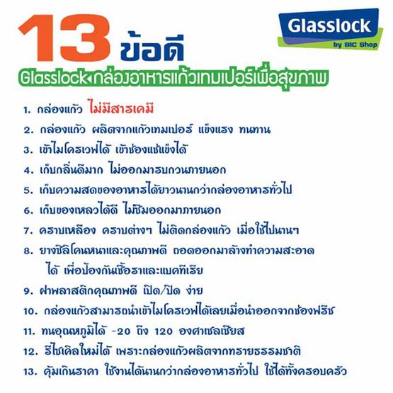 Glasslock ชุดกล่องแก้วปลอดสารเคมี 3 ใบ ทรงผืนผ้า MCRB-040-3P