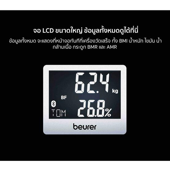 BEURER เครื่องชั่งน้ำหนัก/วัดมวล BF700