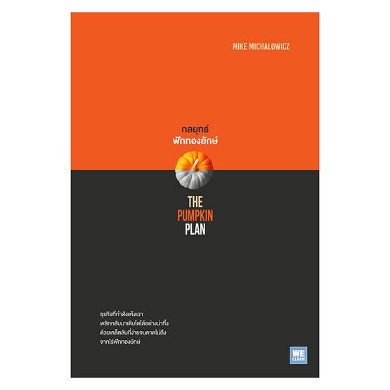 กลยุทธ์ฟักทองยักษ์ (The Pumpkin Plan)