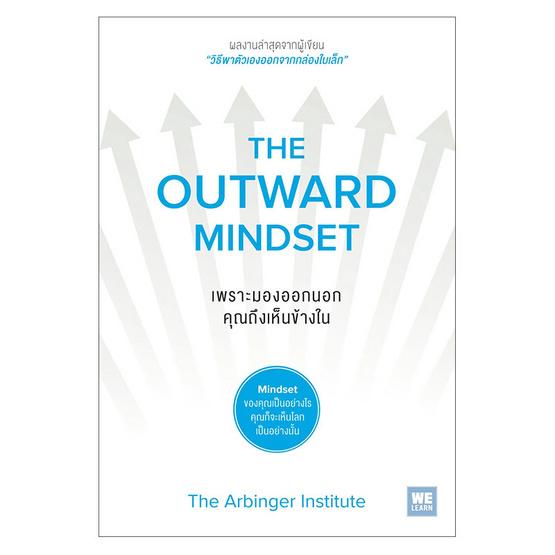 เพราะมองออกนอก คุณถึงเห็นข้างใน The Outward Mindset