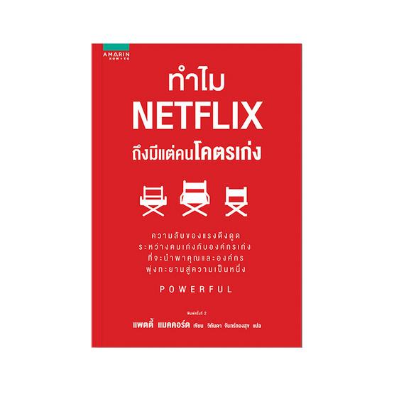 ทำไม NETFLIX ถึงมีแต่คนโคตรเก่ง