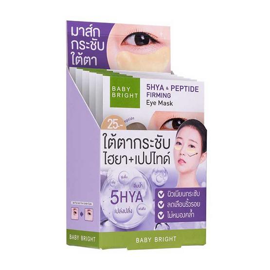 Baby Bright แผ่นมาส์กรอบดวงตา 5 Hya & Peptide Firming 2.5 กรัม x 6 คู่