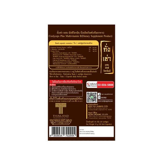 Donutt ถั่งเช่า ผสมมัลติวิตามิน บี 30 แคปซูล แพ็ค 4 กล่อง แถมฟรี เทพทันใจ,ไฟบิลี่ 3 ซอง,กาแฟ 1 กล่อง