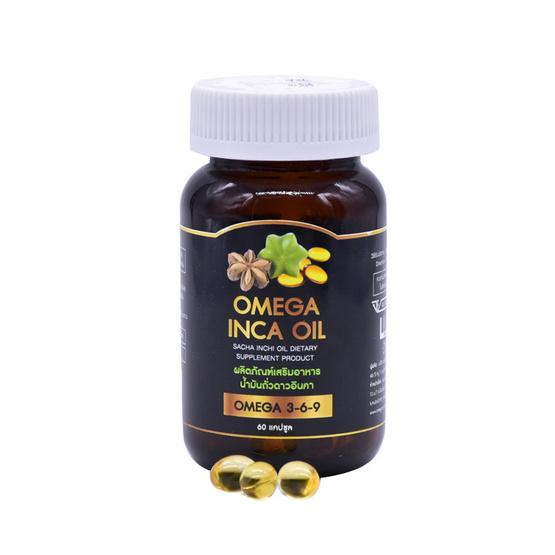 OMEGA INCA OIL น้ำมันถั่วดาวอินคา 1 ขวด บรรจุ 60 แคปซูล แพ็ค 3 ขวด