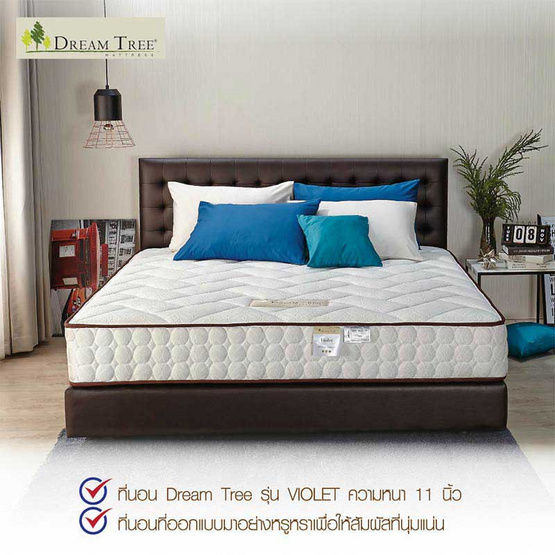 Satin Dream Tree ที่นอน รุ่น VIOLET นอนได้ 2 ด้าน