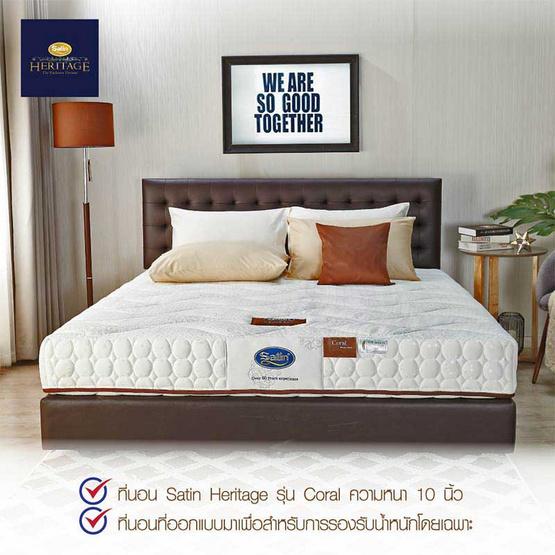 Satin Heritage ที่นอน รุ่น Orchid นอนได้ 2 ด้าน