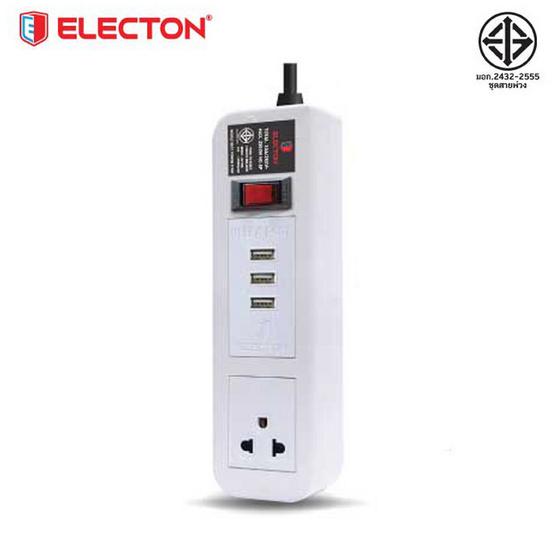ELECTON ชุดสายพ่วง ปลั๊กไฟ คุณภาพ A มอก. 1 เต้า 1 สวิตช์ 5 เมตร 3USB 10A รุ่น EP-A105U3