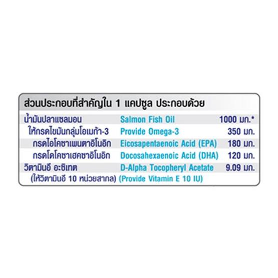 Bewel น้ำมันปลาแซลมอน 1,000 mg บรรจุ 30 แคปซูล แพ็ค 3 ขวด