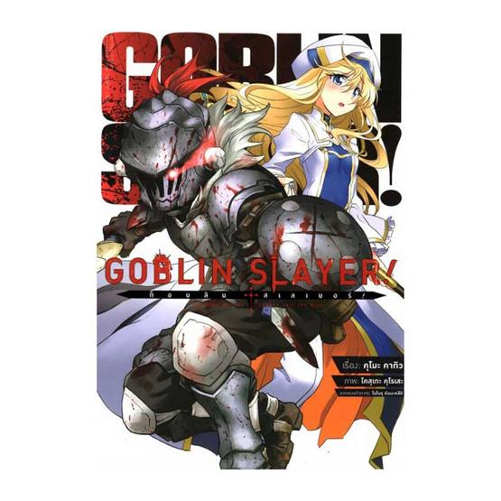 ก็อบลิน สเลเยอร์ Goblin Slayer! เล่ม 1 (ฉบับการ์ตูน)