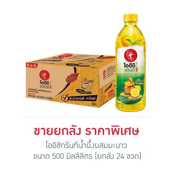 โออิชิกรีนที รสน้ำผึ้งผสมมะนาว 500 มล. (ยกลัง 24 ขวด)