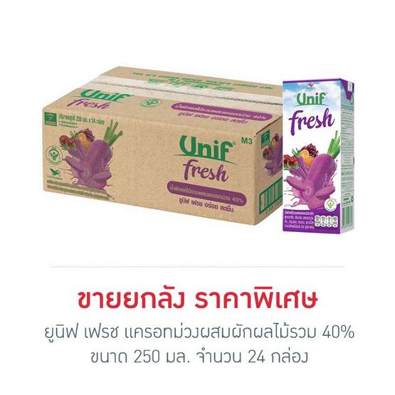 ยูนิฟ เฟรช แครอทม่วงผสมผักผลไม้รวม 40% 250 มล. (ยกลัง 24 กล่อง)
