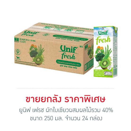 ยูนิฟ เฟรช ผักใบเขียวผสมผลไม้รวม 40% 250 มล. (ยกลัง 24 กล่อง)