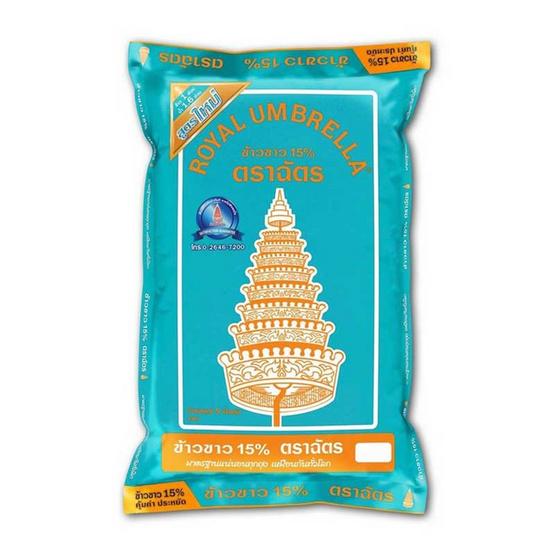 ตราฉัตร ข้าวขาว 15% 5 กิโลกรัม (แพ็ค 2 ถุง)