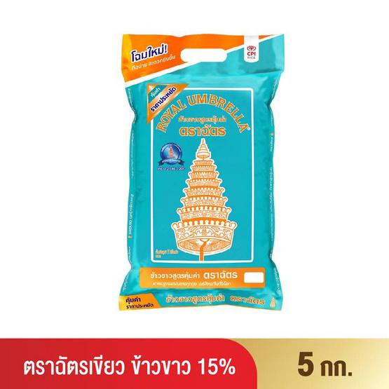 ฉัตร ข้าวขาว 15% 5 กิโลกรัม