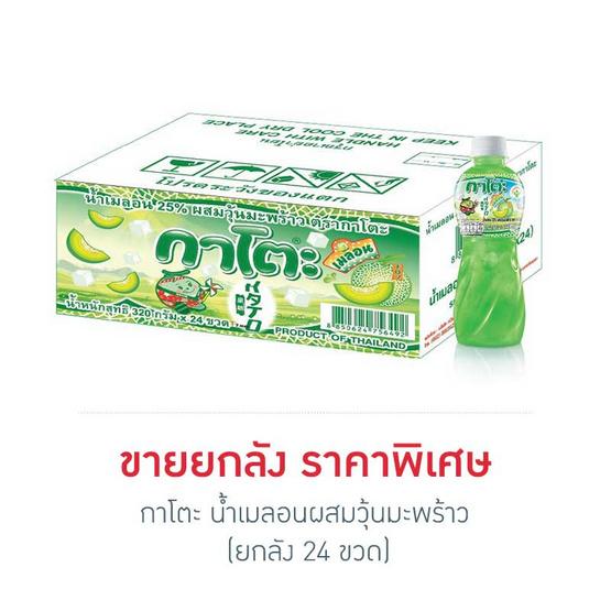 กาโตะ น้ำเมลอนผสมวุ้นมะพร้าว 320 มล. (ยกลัง 24 ขวด)