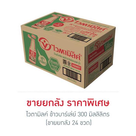 ไวตามิ้ลค์ นมถั่วเหลืองUHT ทูโก รสข้าวบาร์เล่ย์ 300 มล. (ยกลัง 24 ขวด)