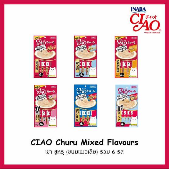CIAO Chu-ru ขนมแมวเลีย รวม 6 รสชาติ ขนาด 14 กรัม x 4 ซอง จำนวน 6 แพ็ค