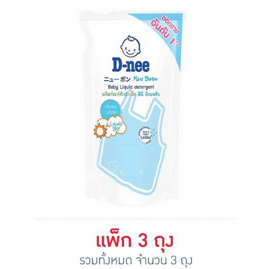 D-nee น้ำยาซักผ้าเด็กนิวบอร์น ฟ้า 600 มล.