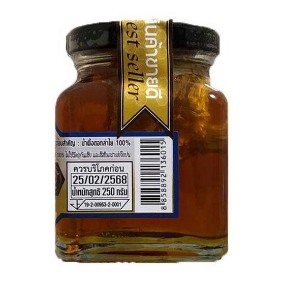 น้ำผึ้งดอกลำไย 250 กรัม แพ็ก 2