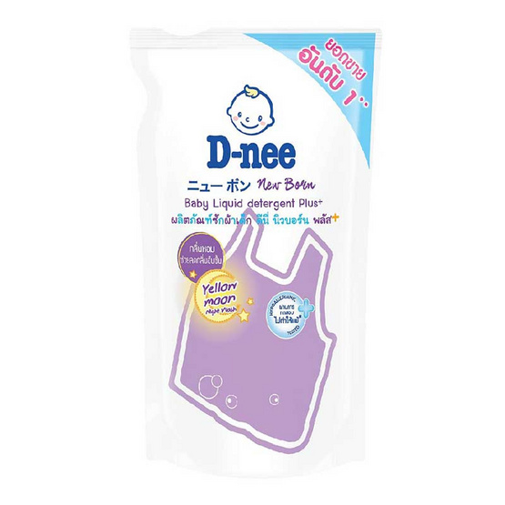 D-nee น้ำยาซักผ้าเด็กดีนี่นิวบอร์นพลัส ม่วง 600 มล.