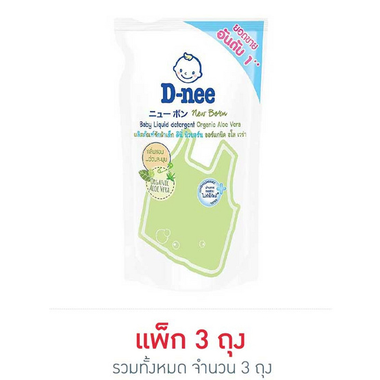 D-nee น้ำยาซักผ้าเด็กดีนี่นิวบอร์นอโลเวร่าเขียว 600 มล.