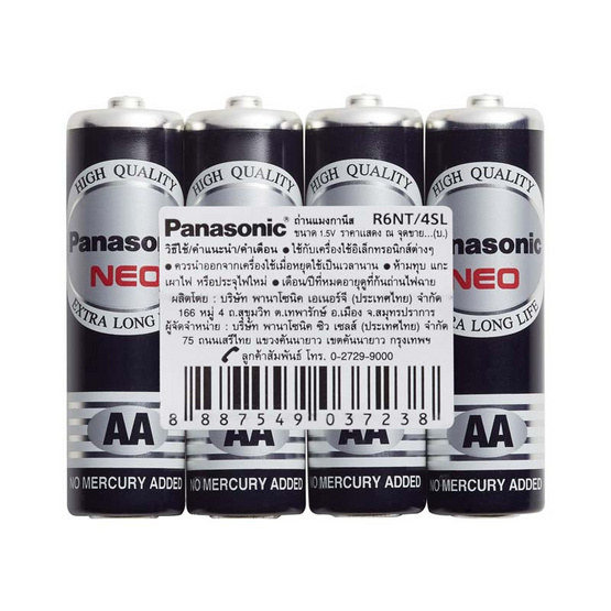 พานาโซนิคถ่าน โซนิคAAดำ R6N แพ็ก 4 ก้อน