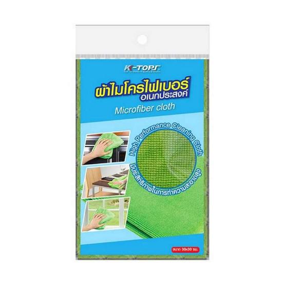 ผ้าไมโครไฟเบอร์ 30X30 เซ็นติเมตร (แพ็ก 3 ชิ้น)