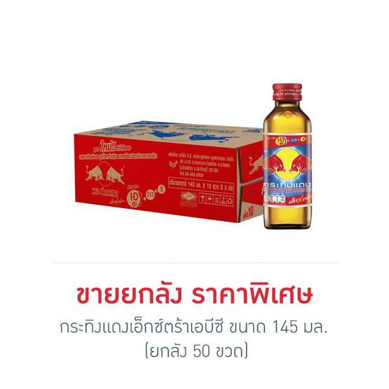 กระทิงแดงเอ็กซ์ตร้าเอบีซี 145 มล. (ยกลัง 50 ขวด)
