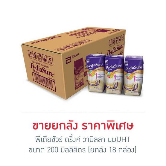 พีเดียชัวร์ ดริ้งค์ วานิลลา นมUHT 200 มิลลิลิตร (ยกลัง 18 กล่อง)
