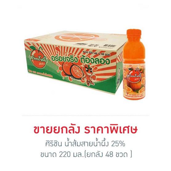 ศิริชิน น้ำส้มสายน้ำผึ้ง 25% 220 มล. (ยกลัง 48 ขวด)