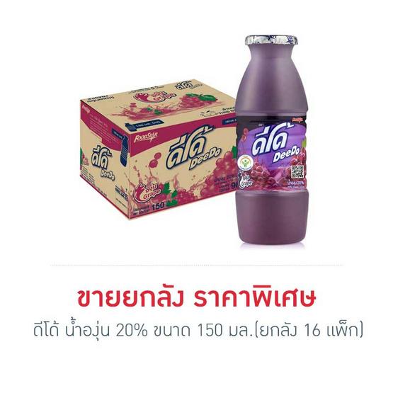 ดีโด้ น้ำองุ่น 20% 150 มล. (ยกลัง 16 แพ็ก 96 ถ้วย)