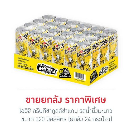 โออิชิกรีนทีชาคูลล์ซ่าแคนรสน้ำผึ้งมะนาว 320 มิลลิลิตร (ยกลัง 24 กระป๋อง)