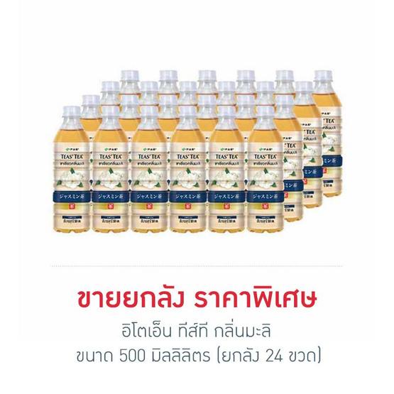 อิโตเอ็น ทีส์ที กลิ่นมะลิ 500 มล. (ยกลัง 24 ขวด)