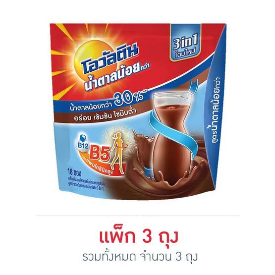 โอวัลติน 3in1 สูตรน้ำตาลน้อย 18 ซอง/ถุง
