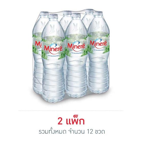 น้ำแร่ มิเนเร่ 1500 มล. (แพ็ก 6 ขวด)