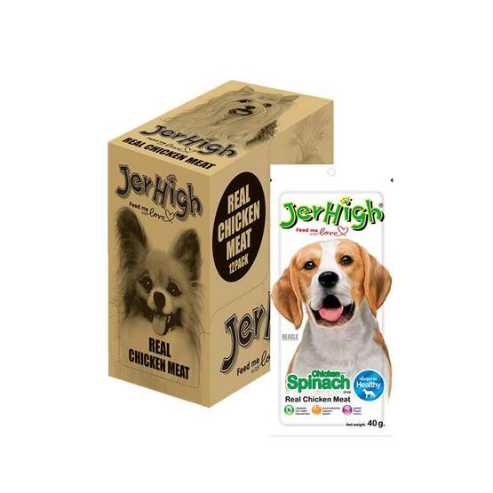 เจอร์ไฮขนมสุนัข สติ๊กรสผักโขม 40กรัม(1แพ็ก 12 ชิ้น)