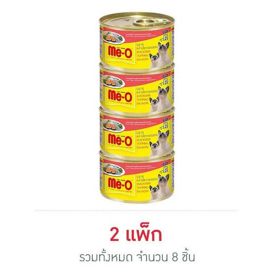 มีโอ อาหารแมวเปียกรสปลาทูหน้าปลาแซลมอน กระป๋อง80กรัม.(แพ็ก 4 ชิ้น)