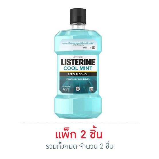 ลิสเตอรีน น้ำยาบ้วนปากซีโร่ 250 มล.