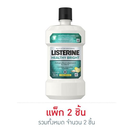 ลิสเตอรีน น้ำยาบ้วนปากเฮลตี้ไบร์ท 250 มล.
