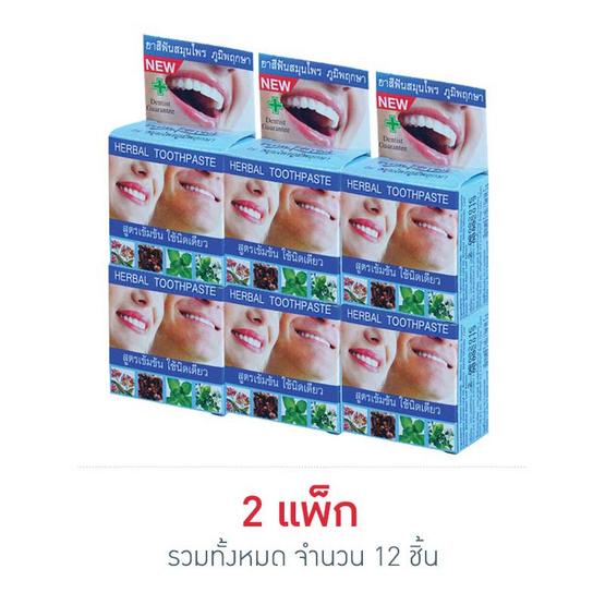 ภูมิพฤกษายาสีฟันสมุนไพร แบบตลับ 5 กรัม