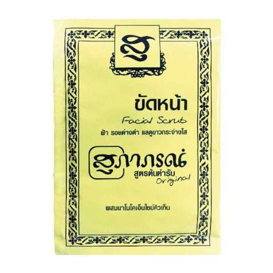 สุภาภรณ์ ผงขัดหน้า สีเหลือง 15 กรัม (แพ็ก 6 ชิ้น)