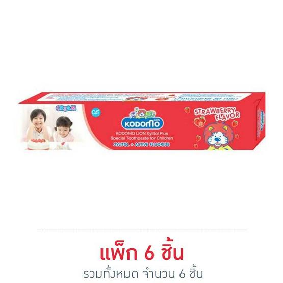 โคโดโมยาสีฟันเด็กสตรอเบอร์รี่ 40 กรัม