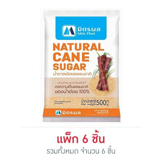มิตรผลน้ำตาลอ้อยธรรมชาติ 500 กรัม แพ็ก 6 ถุง