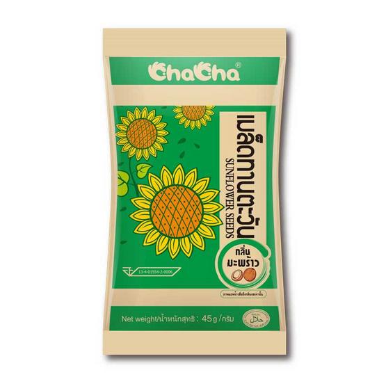 ชาช่า เมล็ดทานตะวันกลิ่นมะพร้าว 45 กรัม (แพ็ก 12 ชิ้น)